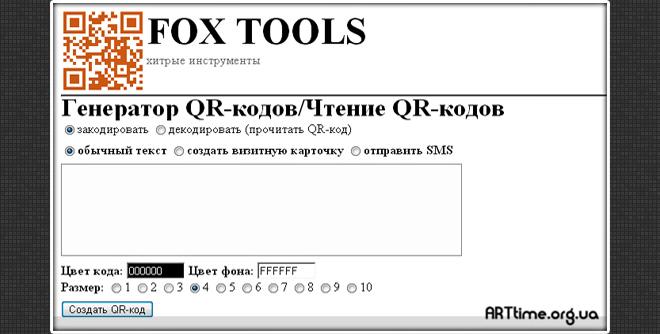 сайт для кодировки QR
