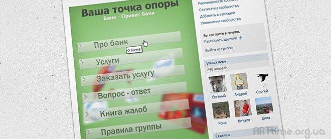 как сделать меню для группы Вконтакте