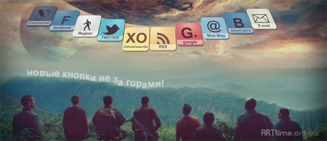 Космические социальные кнопки