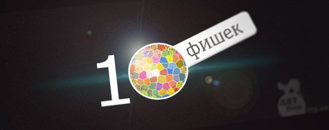 десять фишек фотошопа
