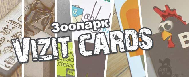 20 уникальных и необычных визиток