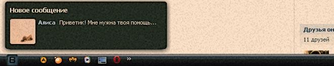 окно сообщения Вконтакте