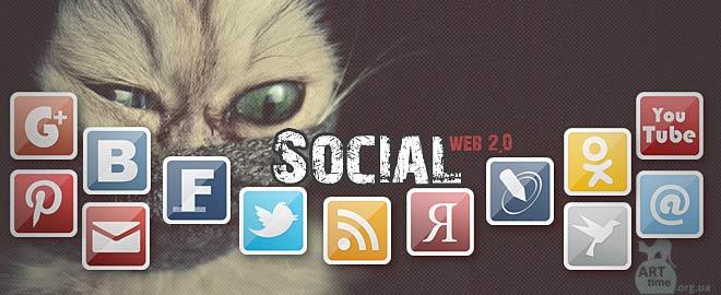 социальные кнопки в стиле web 2.0