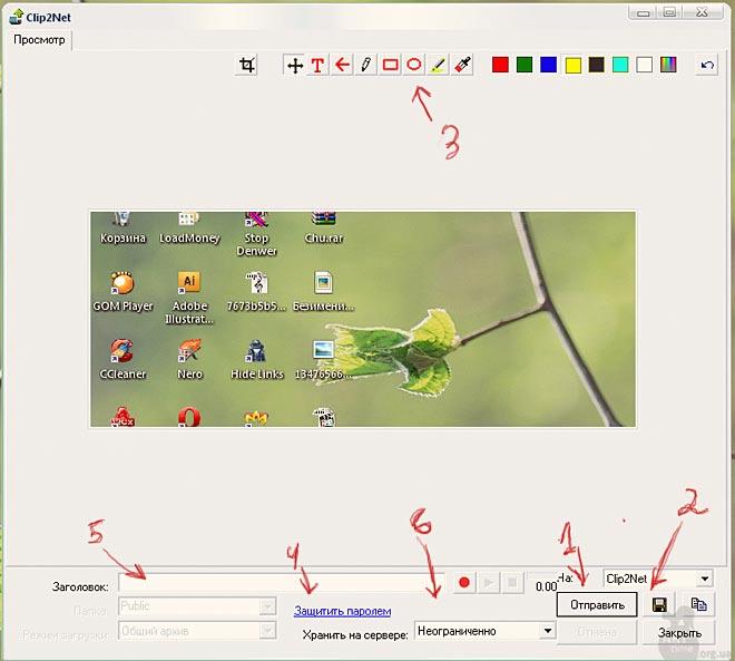 Скриншоты онлайн