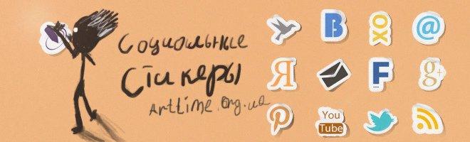 социальные кнопки стикеры