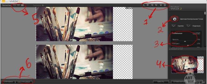 viveza 2 для фотошопа скачать