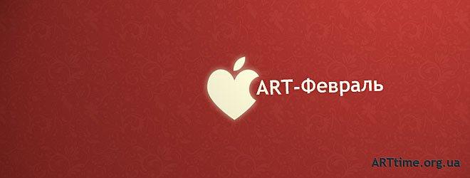АРТ картинки ко дню святого Валентина