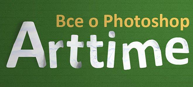 бумажный текст в фотошоп