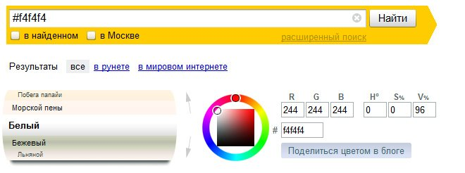 Определить название цвета онлайн