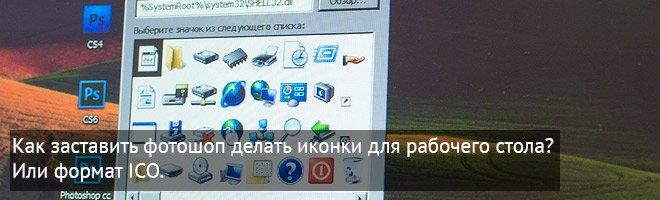 ico формат +для фотошопа