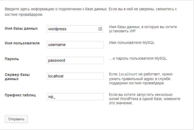 данные базы данных и пользователей